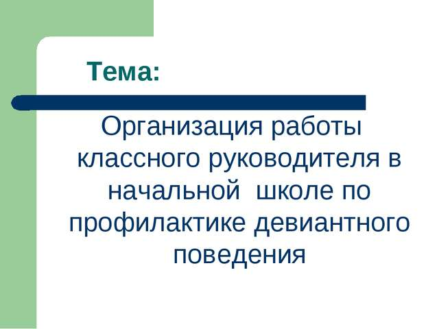 Тема: Организация работы классного руководителя в начальной школе по профилак...