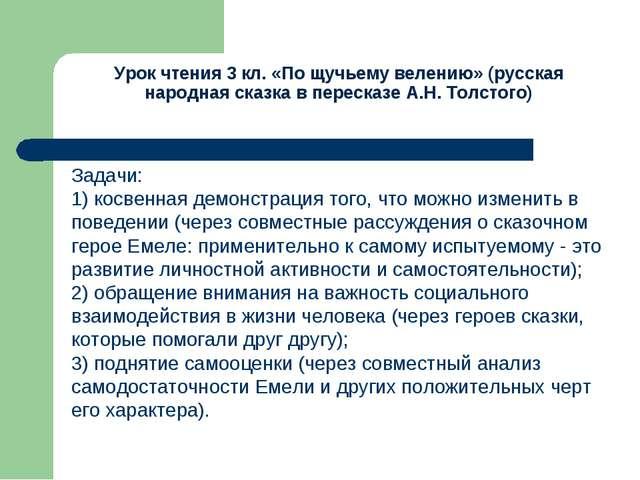 Урок чтения 3 кл. «По щучьему велению» (русская народная сказка в пересказе А...