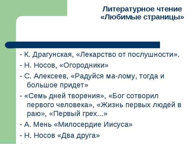 Литературное чтение «Любимые страницы»  - К. Драгунская, «Лекарство от послу...