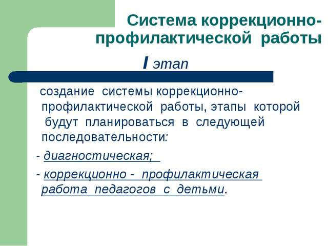 Система коррекционно-профилактической работы I этап создание системы коррекци...