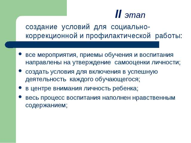 II этап создание условий для социально-коррекционной и профилактической работ...
