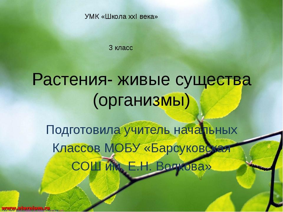 Растения- живые существа (организмы) Подготовила учитель начальных Классов МО...