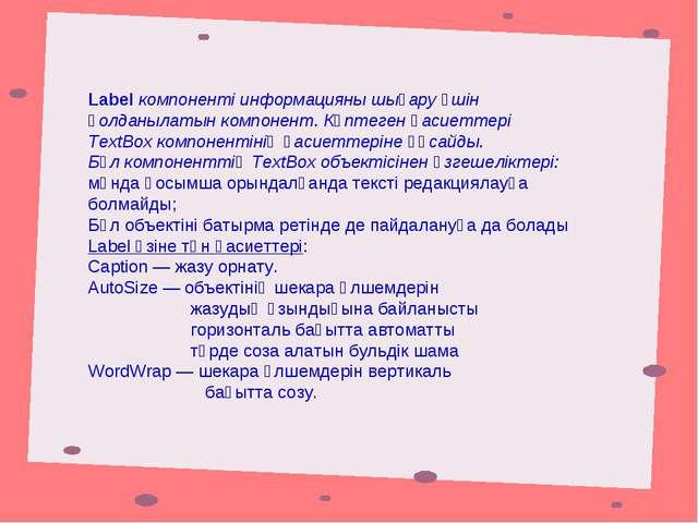 Label компоненті информацияны шығару үшін қолданылатын компонент. Көптеген қа...