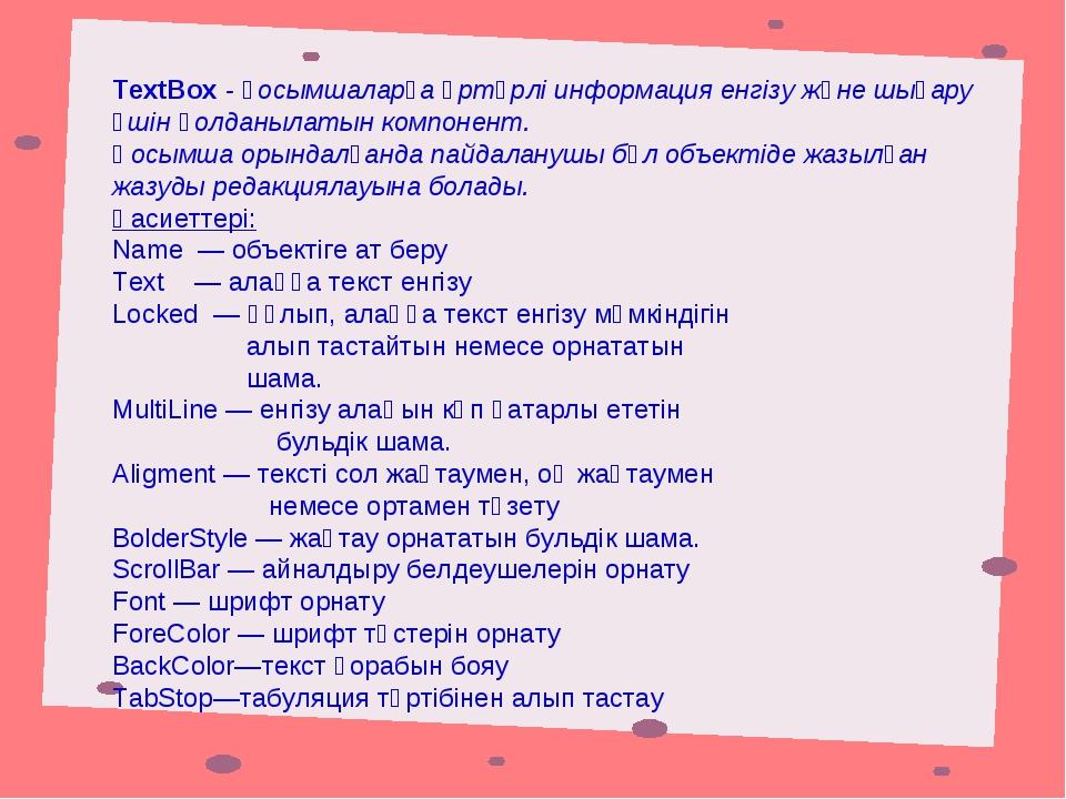 TextBox - қосымшаларға әртүрлі информация енгізу және шығару үшін қолданылаты...