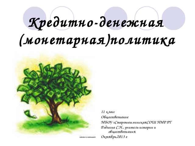 Кредитно-денежная (монетарная)политика 11 класс Обществознание МБОУ «Старошеш...