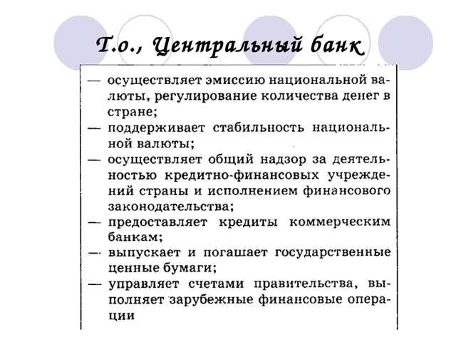 Т.о., Центральный банк