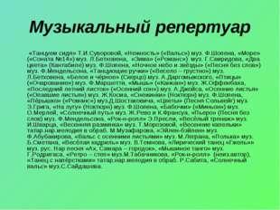 Музыкальный репертуар «Танцуем сидя» Т.И.Суворовой, «Нежность» («Вальс») муз.