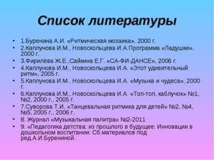 Список литературы 1.Буренина А.И. «Ритмическая мозаика», 2000 г. 2.Каплунова