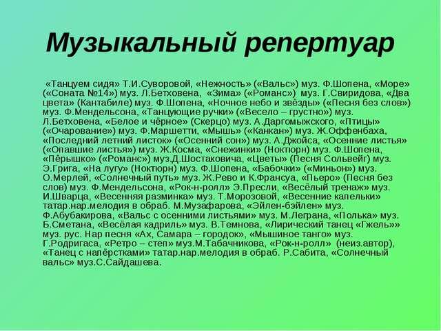 Музыкальный репертуар «Танцуем сидя» Т.И.Суворовой, «Нежность» («Вальс») муз....