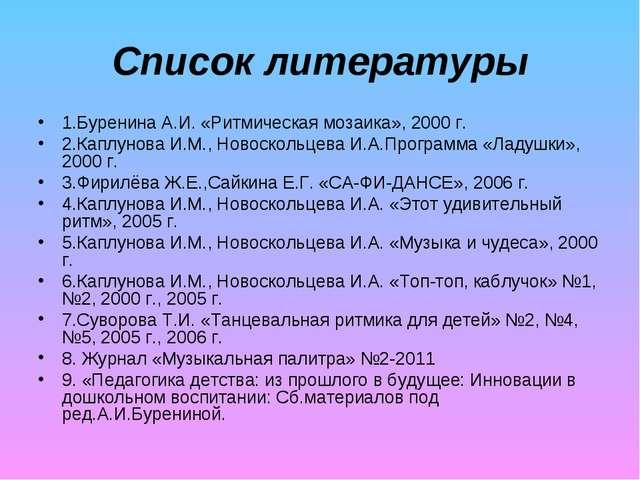 Список литературы 1.Буренина А.И. «Ритмическая мозаика», 2000 г. 2.Каплунова...