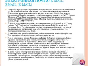 ЭЛЕКТРОННАЯ ПОЧТА(E-MAIL, EMAIL, E-MAIL) - служба и услуги по пересылке и по