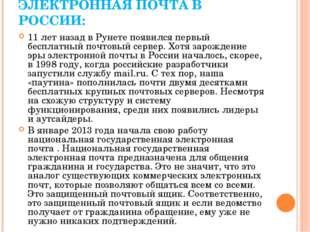 ЭЛЕКТРОННАЯ ПОЧТА В РОССИИ: 11 лет назад в Рунете появился первый бесплатный