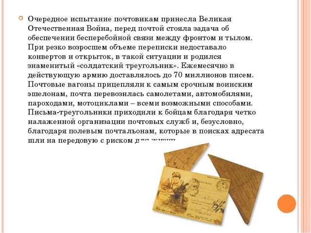 Очередное испытание почтовикам принесла Великая Отечественная Война, перед по...
