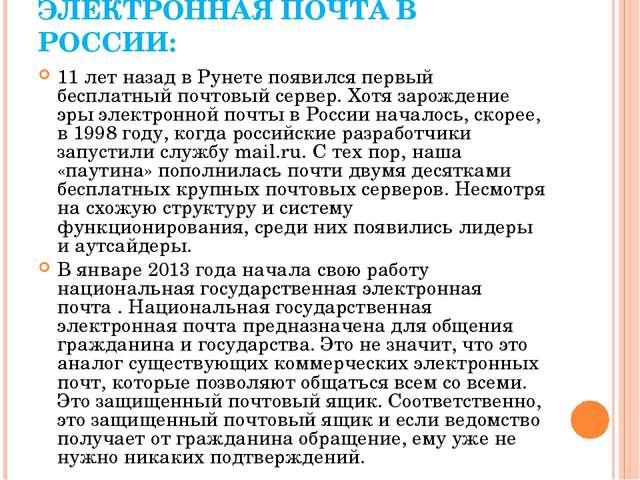 ЭЛЕКТРОННАЯ ПОЧТА В РОССИИ: 11 лет назад в Рунете появился первый бесплатный...