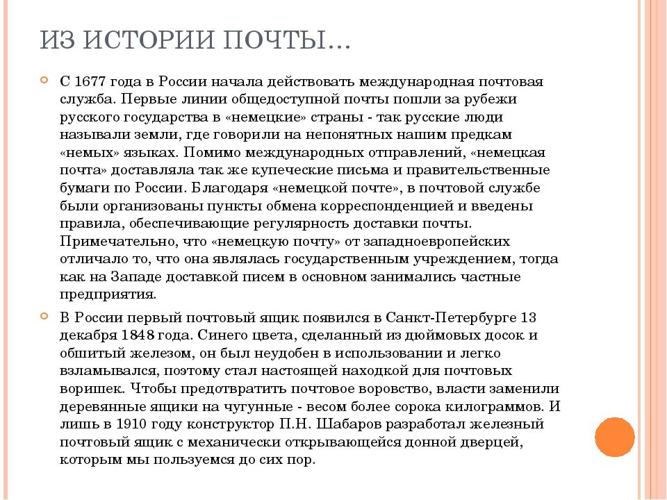 ИЗ ИСТОРИИ ПОЧТЫ… С 1677 года в России начала действовать международная почто...