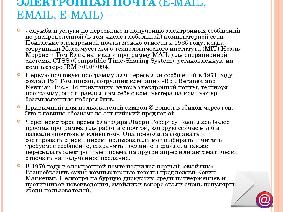 ЭЛЕКТРОННАЯ ПОЧТА(E-MAIL, EMAIL, E-MAIL) - служба и услуги по пересылке и по...