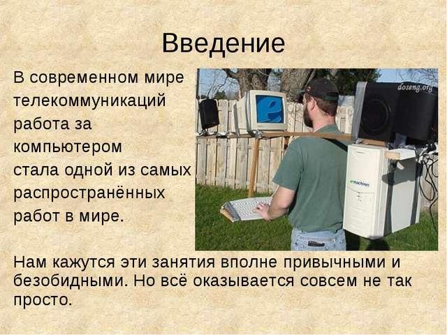Введение В современном мире телекоммуникаций работа за компьютером стала одно...
