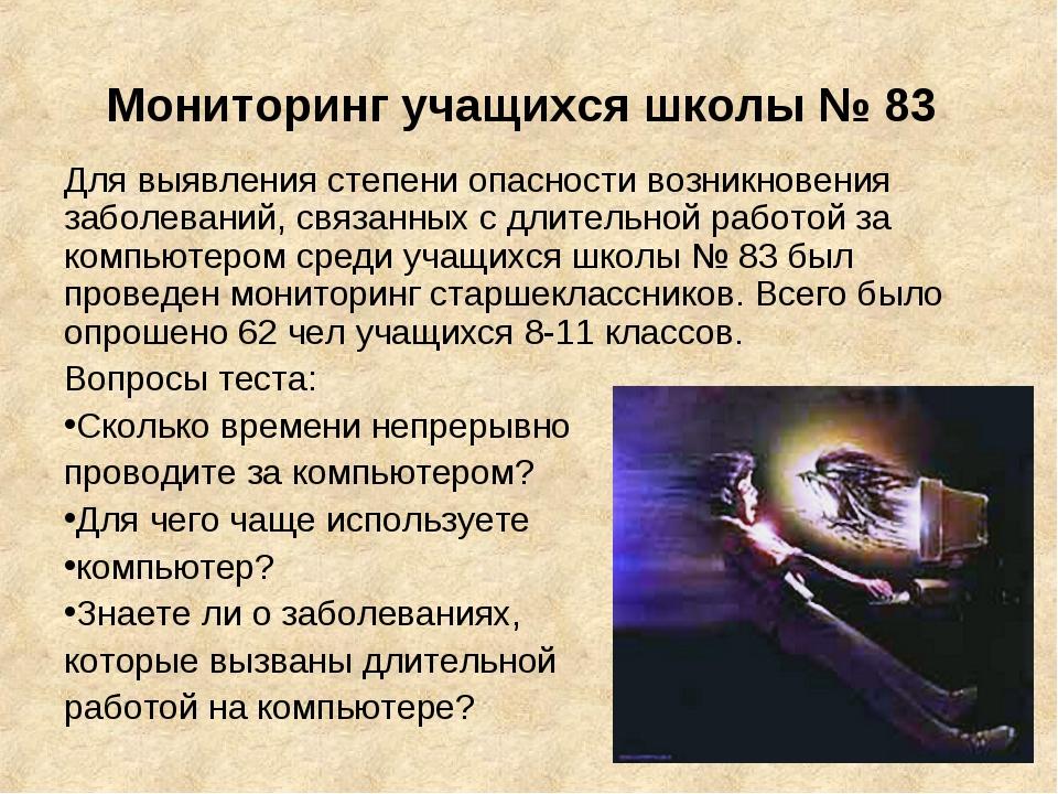 Мониторинг учащихся школы № 83 Для выявления степени опасности возникновения...