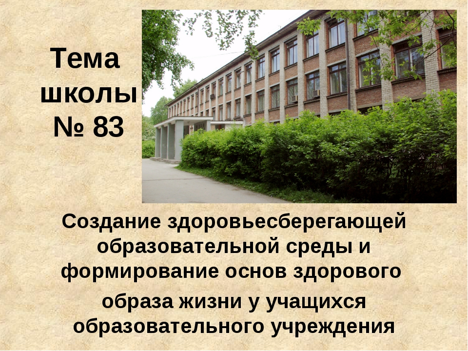 Тема школы № 83 Создание здоровьесберегающей образовательной среды и формиров...