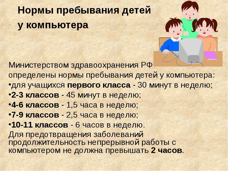 Нормы пребывания детей у компьютера Министерством здравоохранения РФ определе...