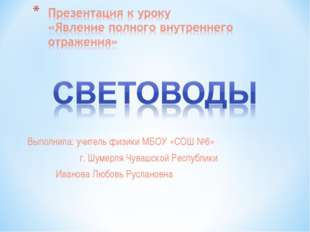 Выполнила: учитель физики МБОУ «СОШ №6» г. Шумерля Чувашской Республики Ивано