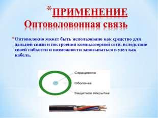 Оптоволокно может быть использовано как средство для дальней связи и построен