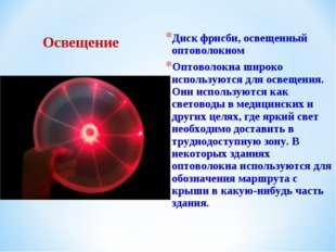 Диск фрисби, освещенный оптоволокном Оптоволокна широко используются для осв