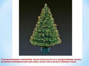 Оптоволоконное освещение также используется в декоративных целях, включая ко