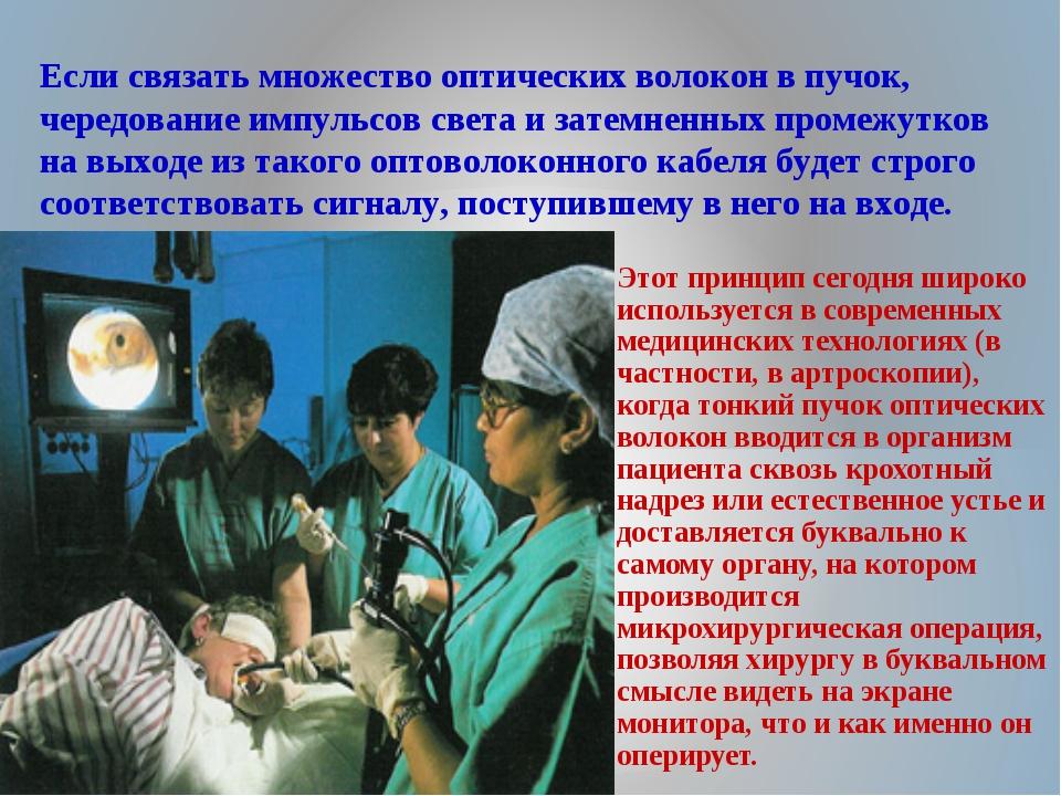 Этот принцип сегодня широко используется в современных медицинских технология...