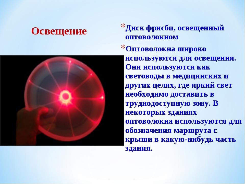 Диск фрисби, освещенный оптоволокном Оптоволокна широко используются для осв...