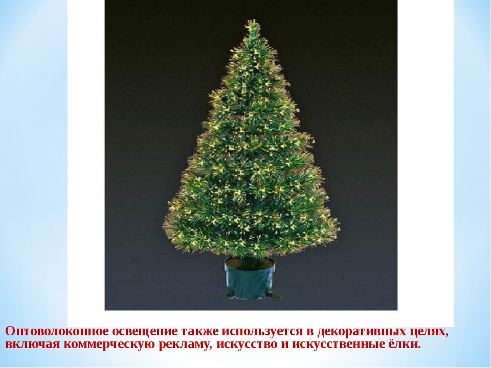 Оптоволоконное освещение также используется в декоративных целях, включая ко...