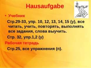 Hausaufgabe Учебник Стр.29-33, упр. 10, 12, 13, 14, 15 (у), все читать, учить