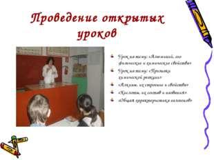 Проведение открытых уроков Урок на тему: «Алюминий, его физические и химическ
