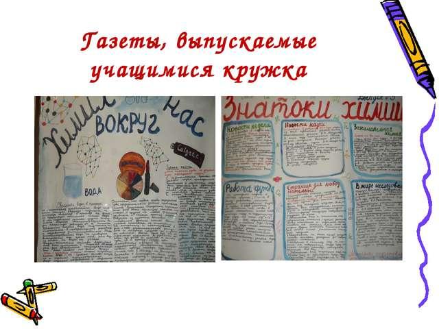 Газеты, выпускаемые учащимися кружка