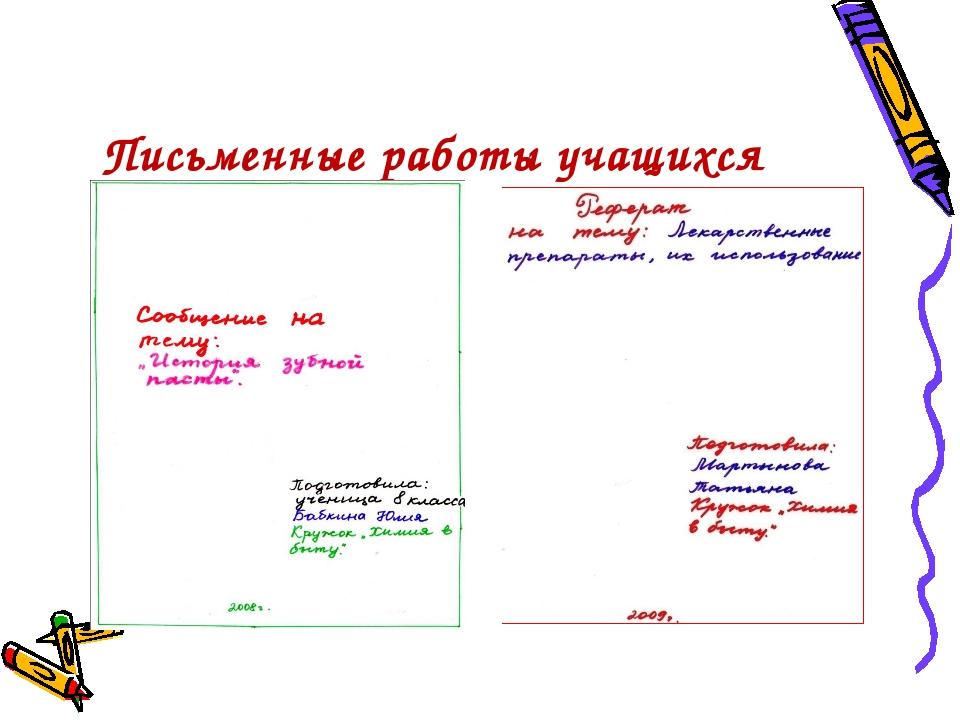 Письменные работы учащихся