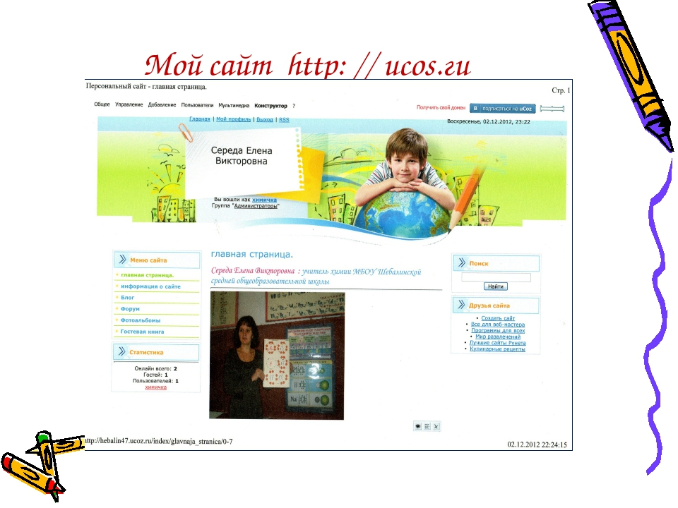 Мой сайт http: // ucos.гu
