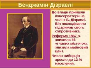 Бенджамін Дізраелі До влади прийшли консерватори на чолі з Б. Дізраелі. Він н