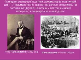 Принципи зовнішньої політики сформулював політичний діяч Г. Пальмерстон:«У на