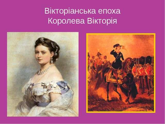 Вікторіанська епоха Королева Вікторія