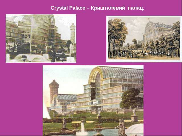Crystal Palace – Кришталевий палац.