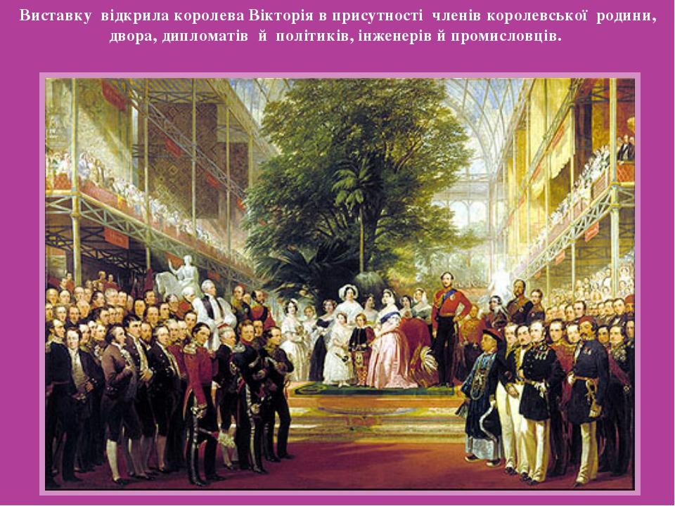 Виставку відкрила королева Вікторія в присутності членів королевської родини,...