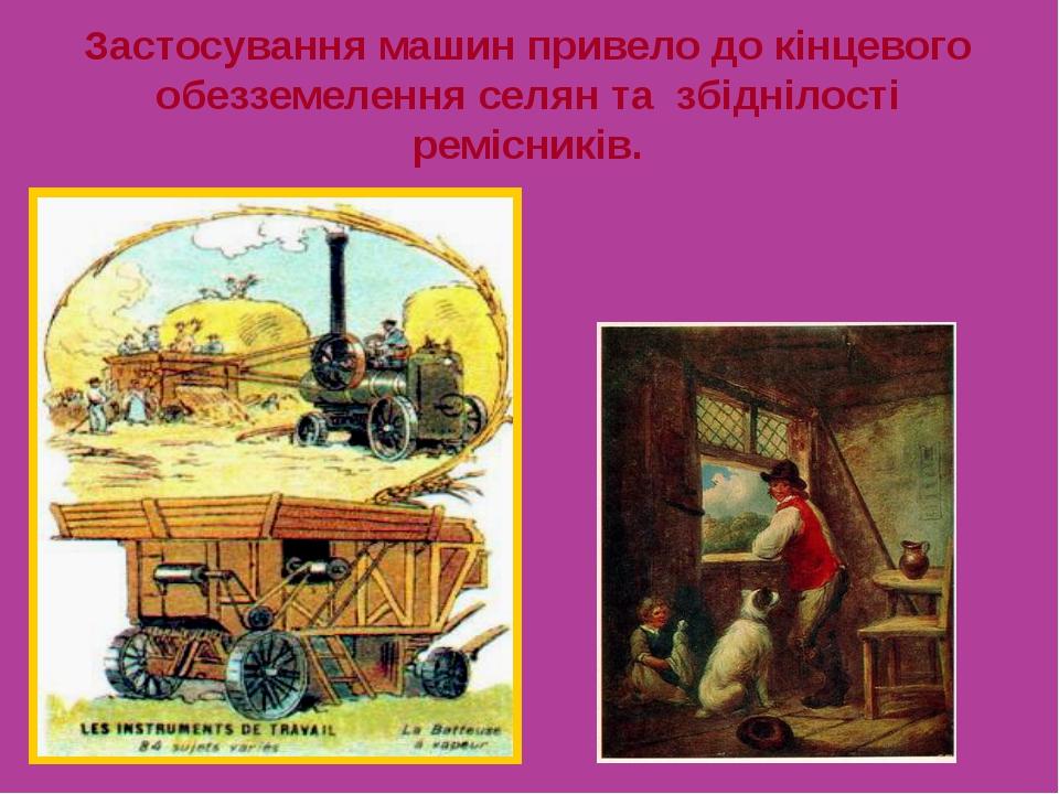 Застосування машин привело до кінцевого обезземелення селян та збіднілості р...