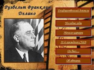 Рузвельт Франклин Делано 32-й президент США Молодые годы Начало карьеры Госуд