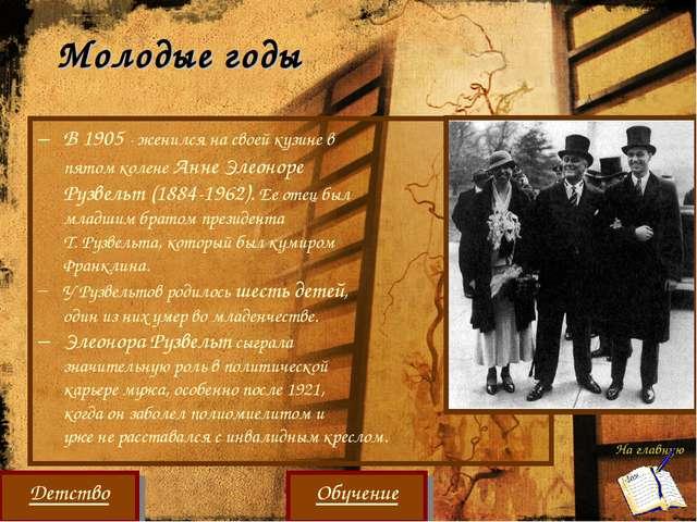 В 1905 - женился на своей кузине в пятом колене Анне Элеоноре Рузвельт (188...