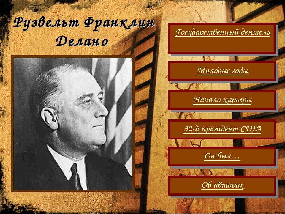 Рузвельт Франклин Делано 32-й президент США Молодые годы Начало карьеры Госуд...