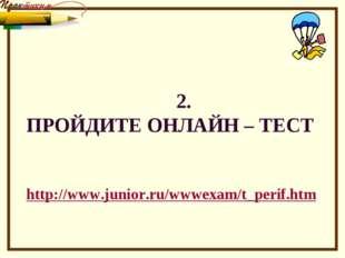 2. ПРОЙДИТЕ ОНЛАЙН – ТЕСТ http://www.junior.ru/wwwexam/t_perif.htm