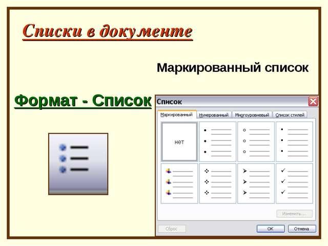 Списки в документе Маркированный список Формат - Список