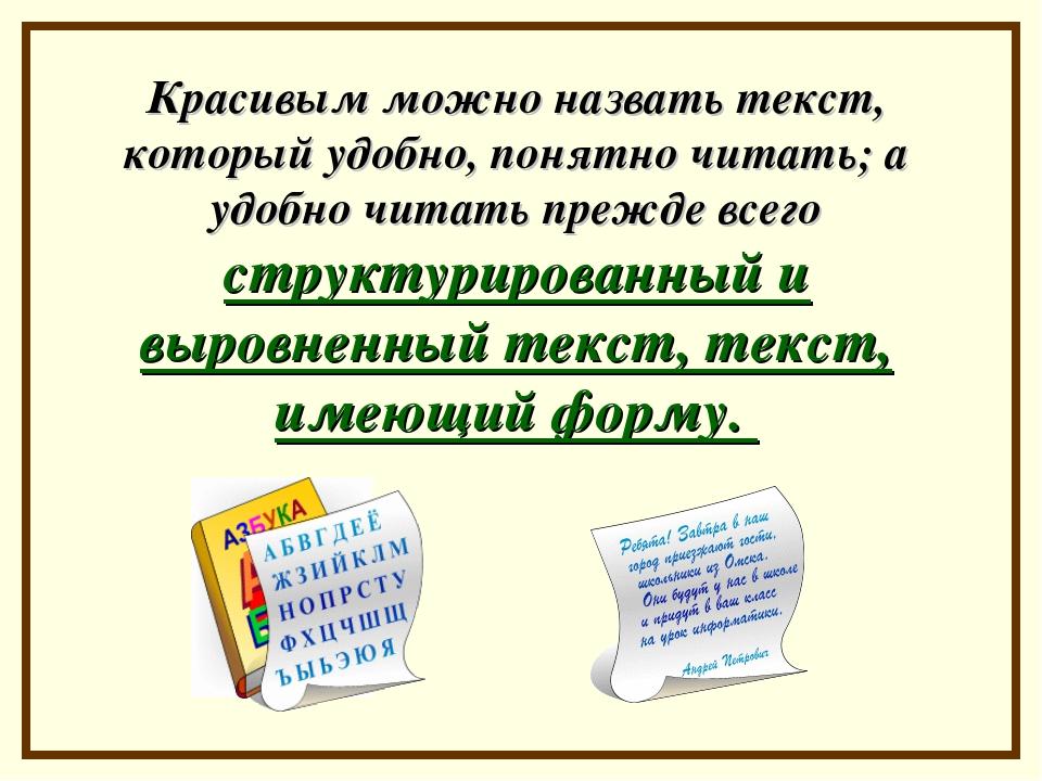 Красивым можно назвать текст, который удобно, понятно читать; а удобно читать...