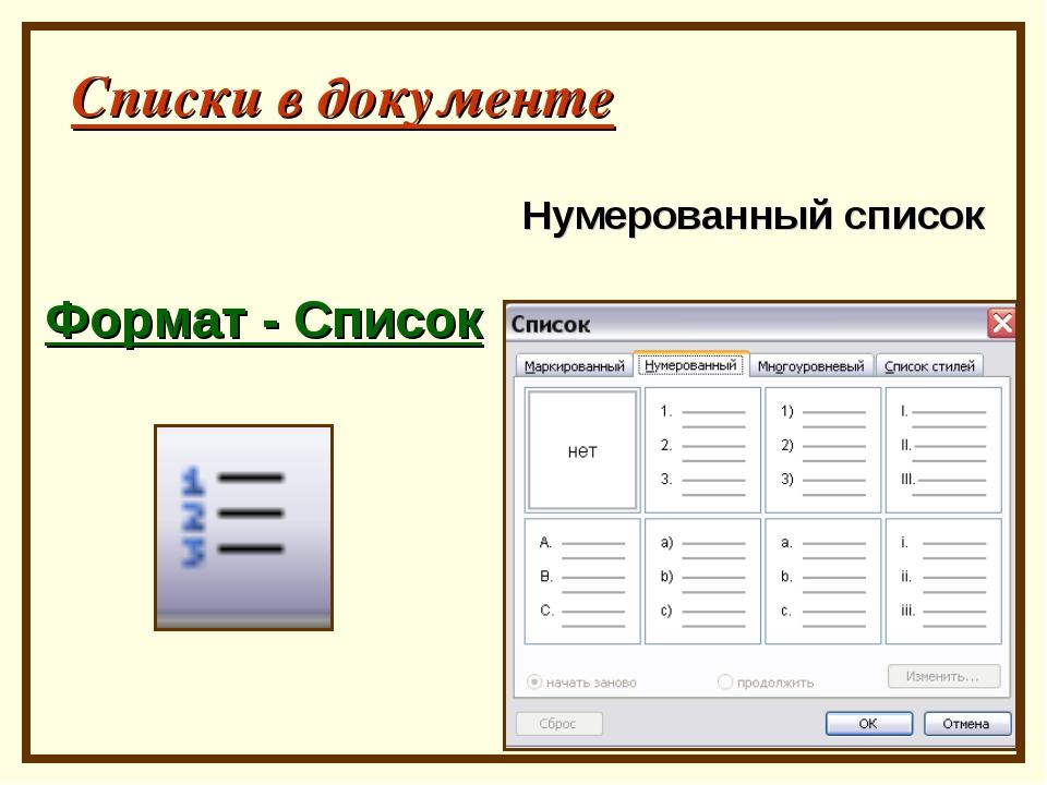 Списки в документе Нумерованный список Формат - Список