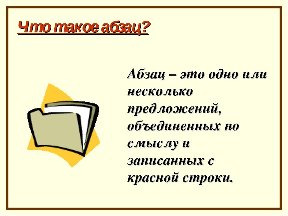 Что такое абзац? Абзац – это одно или несколько предложений, объединенных по...